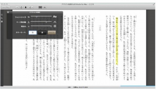 「Kindle for Mac」画面イメージ