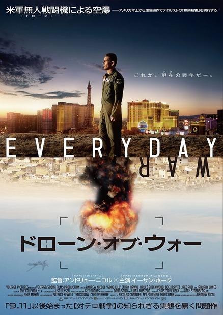 『ドローン・オブ・ウォー』(原題:GOOD KILL)  (C)2014 CLEAR SKIES NEVADA,LLC ALL RIGHTS RESERVED.