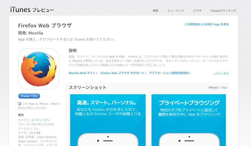 mozillaがブラウザアプリ firefox のios版をリリース 簡単 セキュア