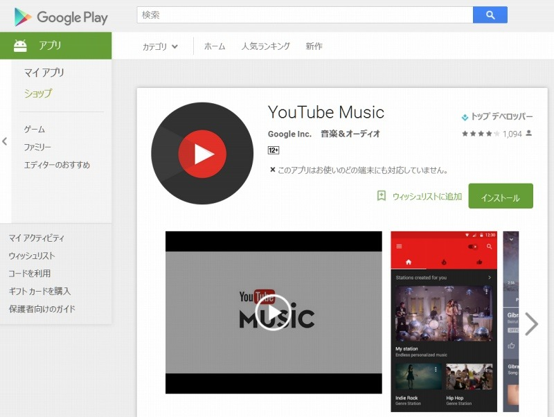 「YouTube Music」Google Playページ
