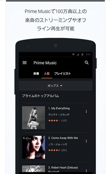 「Amazon Music with Prime Music」アプリ画面