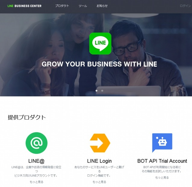 「LINE BUSINESS CENTER」画面
