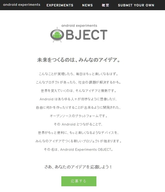 「Android Experiments OBJECT」サイトトップページ