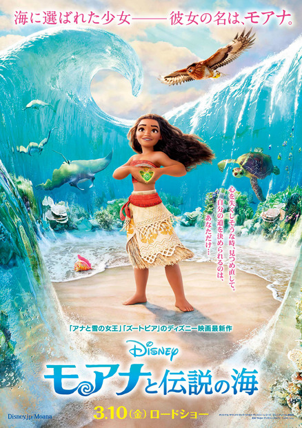 『モアナと伝説の海』(C)2016 Disney. All Rights Reserved.