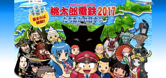 3DS『桃太郎電鉄2017 たちあがれ日本!!』発売日決定! 対戦専用ソフトを無料配信