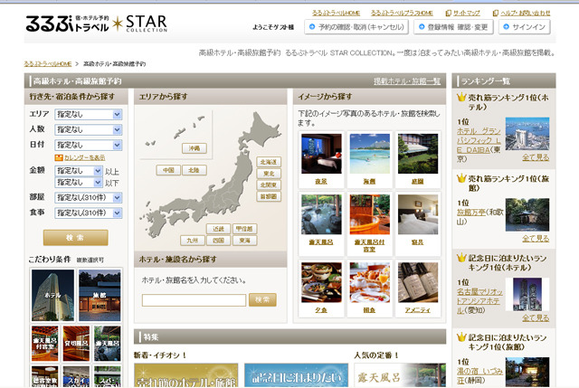 STAR COLLECTIONトップページ