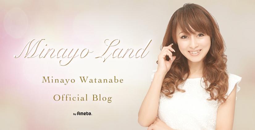 ブログ 渡辺 美奈代