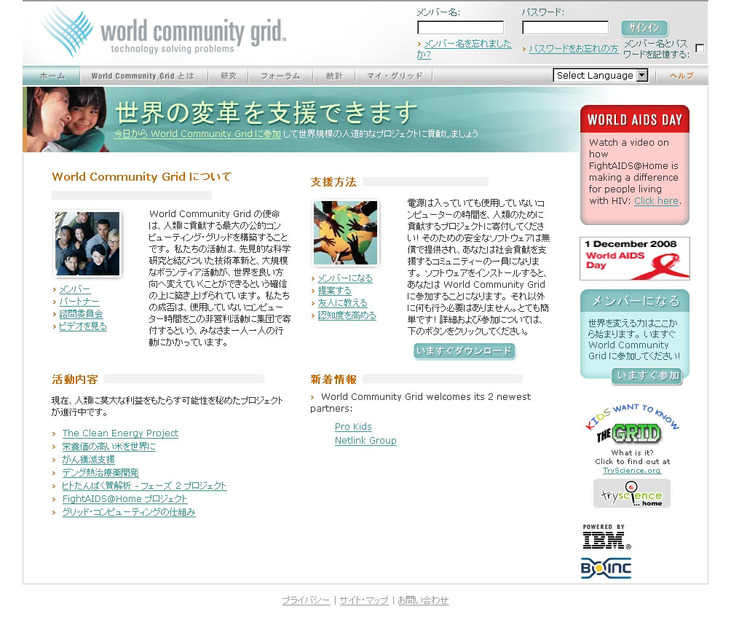 「World Community Grid」ホームページ