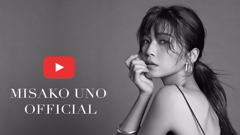 YouTubeチャンネル『MISAKO UNO OFFICIAL』