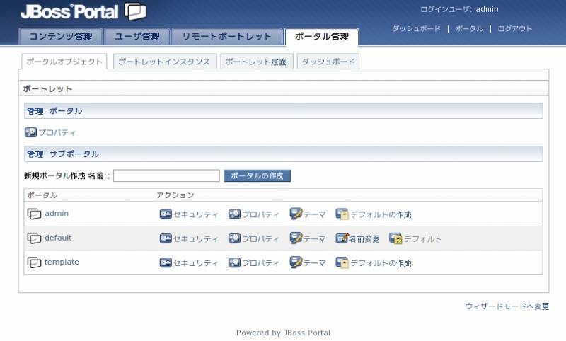 「JBoss Enterprise Portal Platform 4.3」画面
