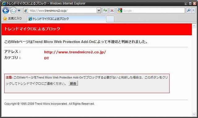 「Trend Micro Web Protection Add-On」Webアクセスブロック画面
