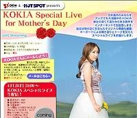 KOKIA(コキア)が、母の日に向けたインターネットライブ「KOKIA Special Live for Mother's Day」を4月28日21時より行う。