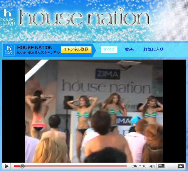 HOUSE NATION Beach Dance