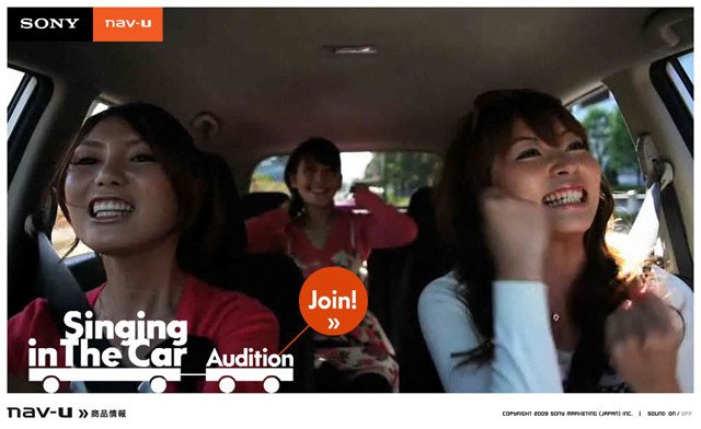 「Singing in The Car」キャンペーン