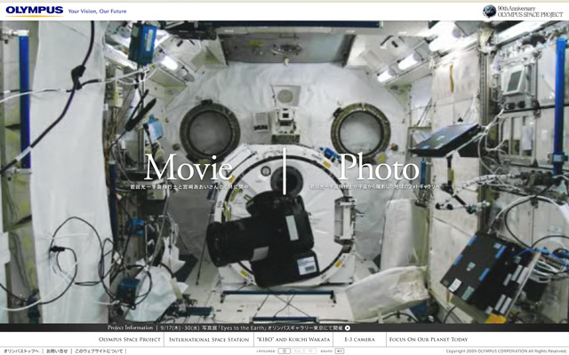 OLYMPUS SPACE PROJECT 特設サイト