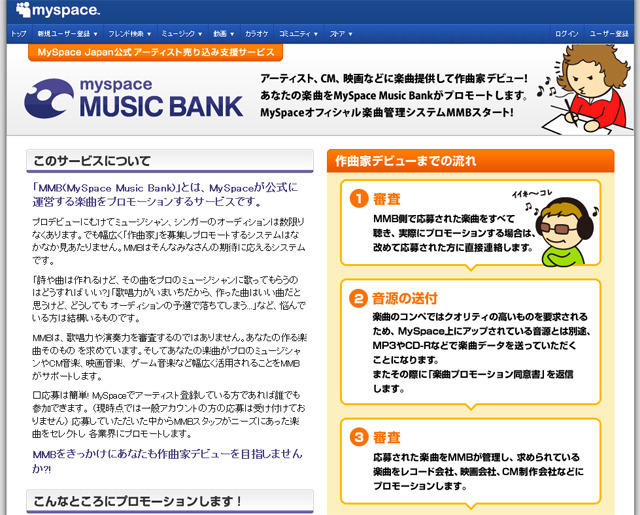 MySpace Music Bank