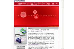 23都道府県警、ファイル共有ソフト「Share」使用者を一斉取締り……18人を全国で逮捕