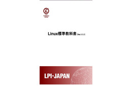 LPI-Japan、「Linux標準教科書」を無料Androidアプリとして配信開始 画像