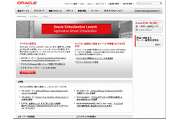 日本オラクル、「Oracle VM 3.0」「Unbreakable Enterprise Kernel」提供開始 画像