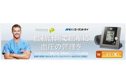 gooからだログ、コンティニュア規格活用の新サービスを開始……血圧計の測定データを自動管理