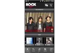 ROCKを知りたい!……レコード会社2社がアーティスト密着型アプリを共同開発