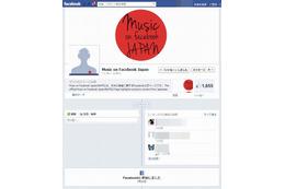 Facebook、日本のアーティストに関するページ「Music on Facebook Japan Page」公開