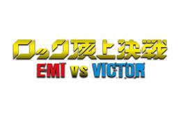 """大手レコード会社2社が激突! EMIとビクターが垣根を超えた""""対バン""""イベント開催へ"""