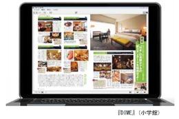 シャープ「GALAPAGOS STORE」、Windowsパソコン向け専用アプリの提供を開始
