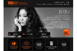 KDDI、映画館での音楽ライブ配信サービス「Live'Spot」提供開始