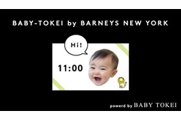 バーニーズ、ベビー版美人時計を5月公開。赤ちゃんモデル募集