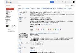 Gmail、メールアドレスを知らない相手にメール送信可能に……Google+経由