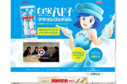 『白沢パピ子』キャラクターデザイン公募開始…社内案で決まらず