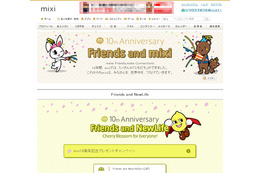 mixiが10周年……「Friends and mixi」プロジェクトを1年間実施 画像