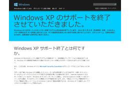 本日4月9日16時、いよいよWindows XPサポート終了