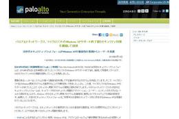 引き続きXP環境を保護 パロアルトネットワークス