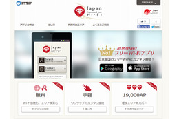 「Japan Connected-free Wi-Fi」がエリア拡大、全国約34,000APに