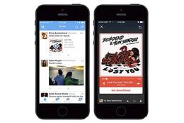 Twitterアプリ、音楽を聴く新機能「オーディオカード」追加……SoundCloud・iTunesと連携