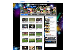 Ustream Asia、見放題VODサービス「Ustreamプレミアムビデオ」開始