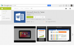 Android向け「Word」「Excel」「PowerPoint」の正式配信がスタート 画像