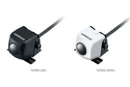 ケンウッド、高感度で広角撮影可能なカーナビ用リアビューカメラ2機種が登場