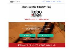 無料で電子書籍を出版できる「楽天Koboライティングライフ」本格スタート