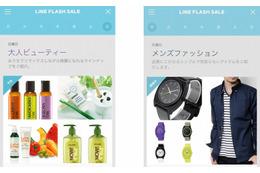LINE、1万点以上を日替わり特売セールする「LINE FLASH SALE」開始