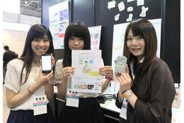 女子専門学生が発案! NFC搭載デバイスを活用した徘徊対策アプリ「おうちにカエろう」