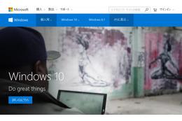 「Windows 10」本日発売……無償アップグレード条件や動作条件に注意