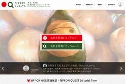 """経産省、日本の""""ふるさと名物""""を世界に発信するサイト「NIPPON QUEST」開設"""
