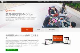 日本マイクロソフトとヤフー、教育クラウドで連携……Office 365への移行を推進