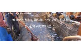 水揚げ新鮮魚介が直接届く!「漁師さん直送オーナー制度」で漁業活性化