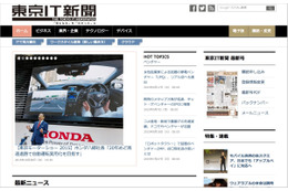 Web版「東京IT新聞」リニューアル……プラットフォーム統合で多角的なニュース提供