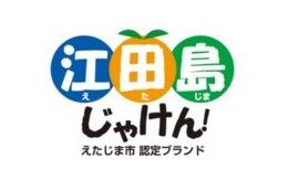 地域ブランドで認知度拡大へ……江田島市が「ブランド認定式」開催