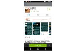 中国Baiduのソフト開発キット、バックドア機能の搭載が判明